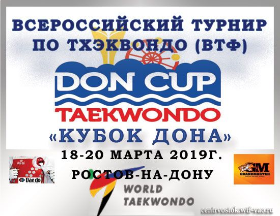 DON CUP 2019